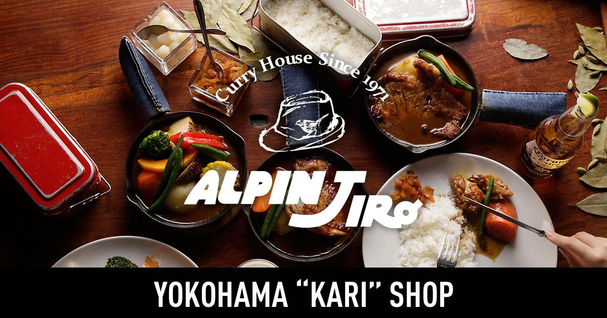 【公式】アルペンジロー 横浜スープカリー